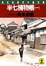 表紙: 半七捕物帳(一) (光文社文庫) | 岡本 綺堂