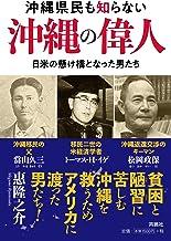 表紙: 沖縄県民も知らない沖縄の偉人 (扶桑社BOOKS) | 惠隆 之介