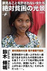 [復刻版]絶対貧困の光景: 夢見ることを許されない女たち (セルスプリング出版) Kindle版