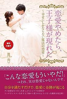 【無料小冊子】恋愛やめたら、王子様が現れた 〜幸せにしかならない魔法の恋愛〜...