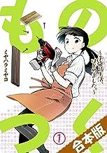 表紙: ものつく~手作り生活、はじめました。~【合本版】(1) (Mosh!) | ミヤハラミヤコ