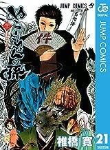 表紙: ぬらりひょんの孫 モノクロ版 21 (ジャンプコミックスDIGITAL) | 椎橋寛