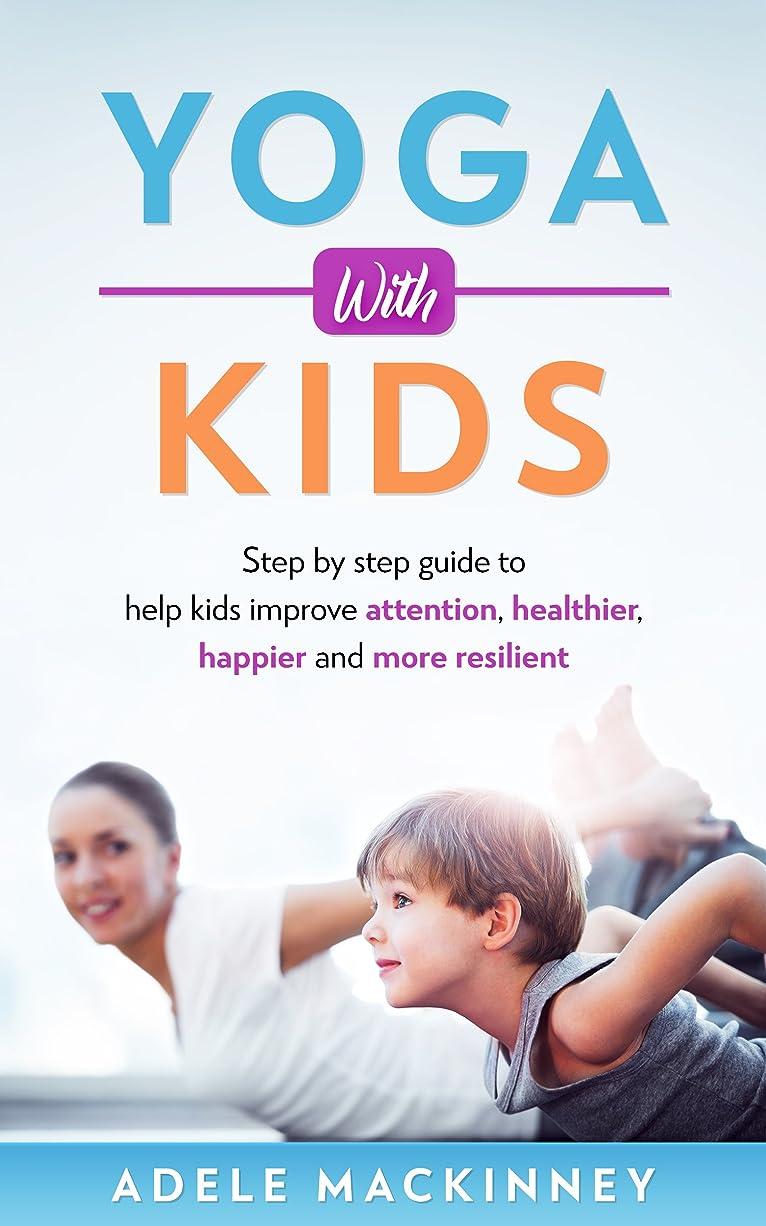 分離するテレビ局鎮痛剤Yoga with kids: Step By Step Guide to Help Kids Improve Attention, Healthier, Happy and More Resilient (English Edition)