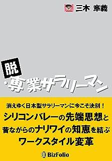 脱・専業サラリーマン: 消えゆく日本型サラリーマンに今こそ決別!シリコンバレーの先端思想と昔ながらのナリワイの知恵を結ぶワークスタイル変革