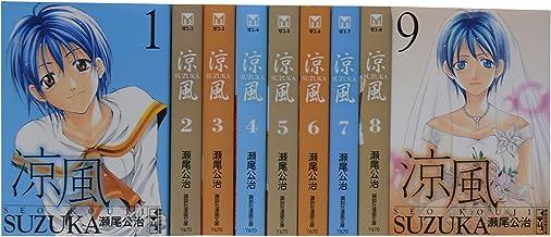 涼風 文庫全9巻 完結セット (講談社漫画文庫)