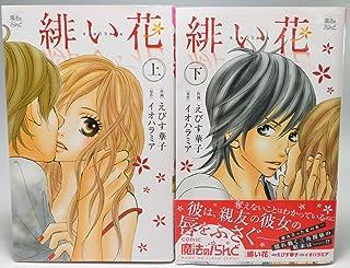 緋い花  コミック 全2巻  完結セット