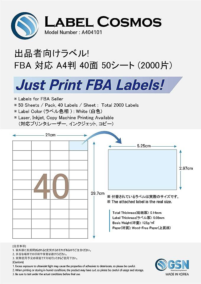 宿題伸ばすコーンウォール[Label Cosmos] FBA対応 出品者向けラベルシール A判 40面 50枚入り(2000片)
