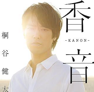 香音-KANON-(Special Edition)(完全生産限定盤)(Blu-ray Disc付)