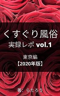くすぐり風俗実録レポ vol.1 東京編 【2020年版】