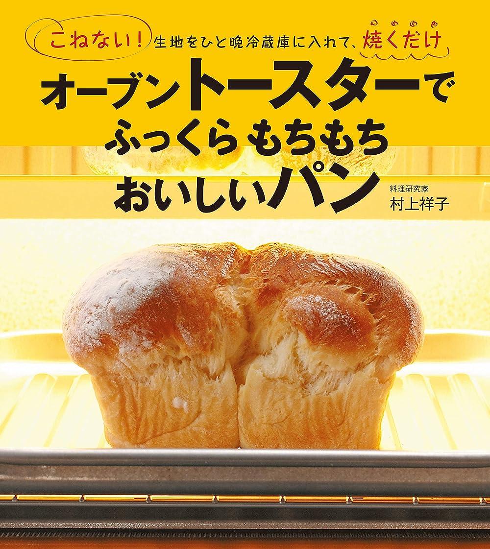 博物館パシフィックチャーミングオーブントースターでふっくらもちもちおいしいパン