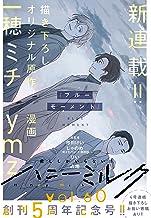 ハニーミルク vol.60 [雑誌]