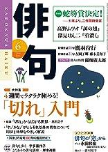 表紙: 俳句 26年6月号 [雑誌] 雑誌『俳句』 | 角川学芸出版