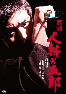 渡哲也 俳優生活55周年記念「日活・渡哲也DVDシリーズ」 無頼 人斬り五郎