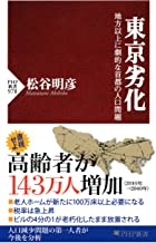 表紙: 東京劣化 地方以上に劇的な首都の人口問題 (PHP新書) | 松谷 明彦
