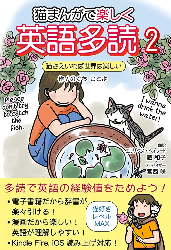 遺伝的うなり声トレイル猫まんがで楽しい英語多読 2 猫さえいれば世界は楽しい (猫まんがで楽しい英語多読 猫さえいれば世界は楽しい) (English Edition)