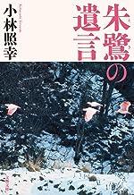 表紙: 朱鷺の遺言 | 小林照幸