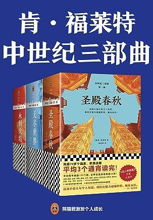 中世纪三部曲(读客熊猫君出品,欧美读者平均3个通宵读完!)