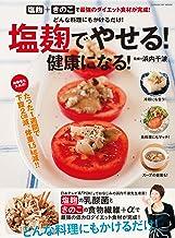 表紙: 塩麹でやせる! 健康になる! 学研ヒットムック | 浜内 千波