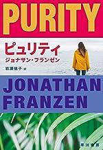 表紙: ピュリティ | ジョナサン フランゼン