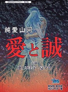 純愛山河 愛と誠 DVD-BOX HDリマスター版【昭和の名作ライブラリー 第23集】