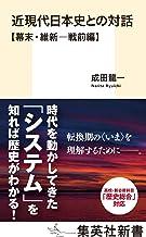 近現代日本史との対話【幕末・維新―戦前編】 (集英社新書)