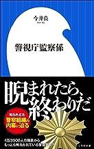 表紙: 警視庁監察係(小学館新書) | 今井良