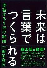 表紙: 未来は言葉でつくられる | 細田 高広