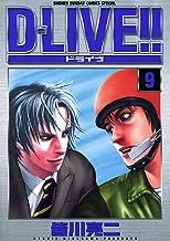 表紙: D-LIVE!!(9) (少年サンデーコミックス)   皆川亮二