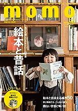 表紙: Momo vol.18 絵本と昔話特集号 | マイルスタッフ