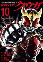 表紙: 仮面ライダークウガ(10) (ヒーローズコミックス) | 井上敏樹