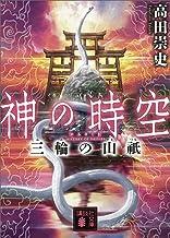 表紙: 神の時空 三輪の山祇 (講談社文庫) | 高田崇史