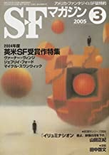S-Fマガジン 2005年03月号(通巻587号)2004年度・英米SF受賞作特集