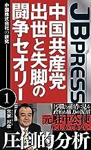 表紙: 中国共産党 出世と失脚の闘争セオリー 中国株式会社の研究1 | 宮家邦彦