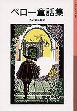 表紙: ペロー童話集 (岩波少年文庫) | ペロー