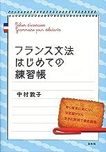 表紙: フランス文法はじめての練習帳   中村敦子