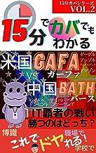 15分でカバでもわかる米国GAFAと中国BATH: IT覇者の戦い