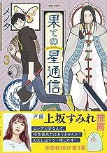 表紙: 果ての星通信【電子版特典付】3 (PASH! コミックス) | メノタ