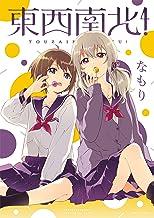 表紙: 東西南北! (百合姫コミックス) | なもり