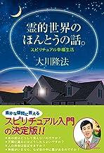 表紙: 霊的世界のほんとうの話。   大川隆法