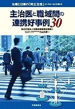 主治医と職域間の連携好事例30 (治療と仕事の「両立支援」メンタルヘルス不調編 Ⅱ)