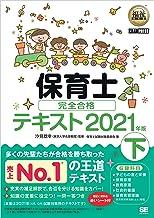 表紙: 福祉教科書 保育士 完全合格テキスト 下 2021年版 | 汐見 稔幸