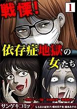 戦慄!依存症地獄の女たち~整形キャバ嬢・拒食症妻・毒電波女~【合本版】 :1 (サンゲキコミック)