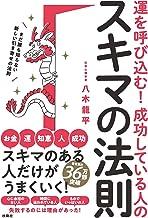 表紙: 運を呼び込む! 成功している人のスキマの法則 (扶桑社BOOKS) | 八木 龍平