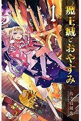 魔王城でおやすみ(1) (少年サンデーコミックス) Kindle版