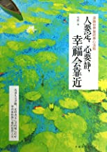 People should be. the heart to calm . happiness will close : impetuous world of nourishing the heart rule(Chinese Edition)