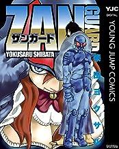 表紙: ザンガード (ヤングジャンプコミックスDIGITAL)   柴田ヨクサル