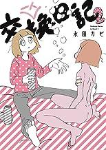 表紙: 一人交換日記(2) (ビッグコミックススペシャル) | 永田カビ