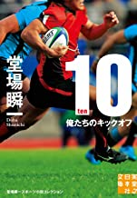 表紙: 10 -ten- (実業之日本社文庫)   堂場 瞬一