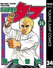 表紙: 高校鉄拳伝タフ 34 (ヤングジャンプコミックスDIGITAL) | 猿渡哲也