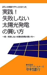 2万人の相談でやっとわかった 実践!失敗しない太陽光発電の買い方: ~続・失敗しない太陽光発電の買い方~